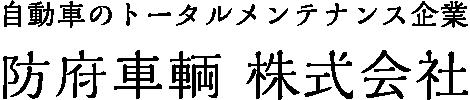 自動車のトータルメンテナンス企業・防府車輌株式会社